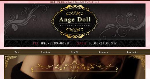 Ange Doll アンジェドール