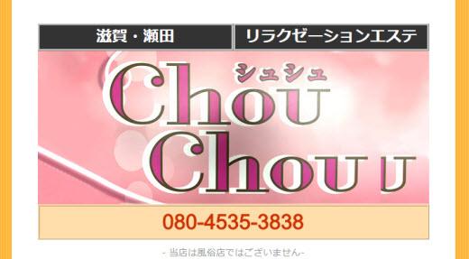 ChouChou シュシュ