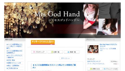 ミセスゴッドハンド