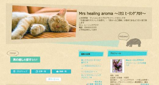 Mrs healing aroma