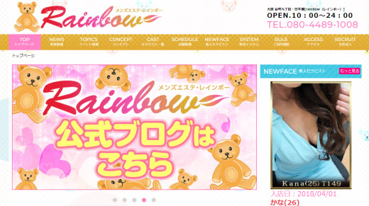 Rainbow レインボー