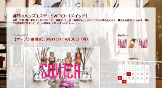 SWITCH スイッチ
