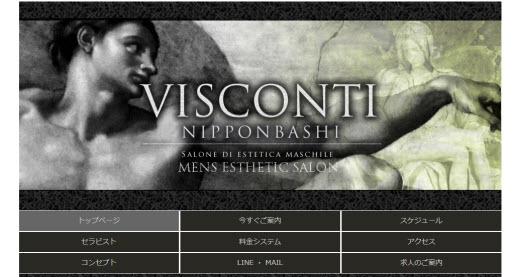 VISCONTI ヴィスコンティ