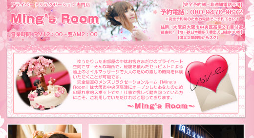 Ming's Room