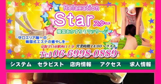 Star スター