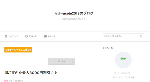high grade ハイグレード
