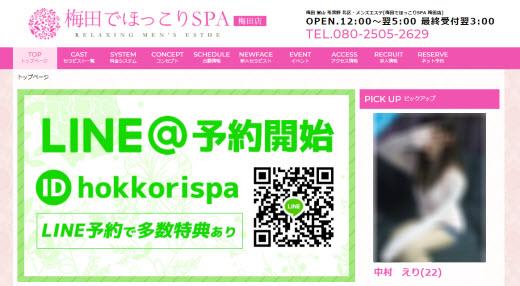 梅田でほっこりSPA