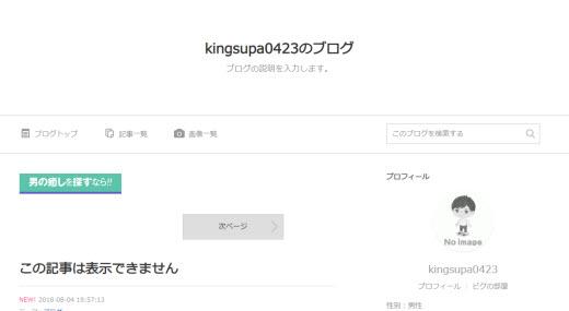 KING SPA キングスパ