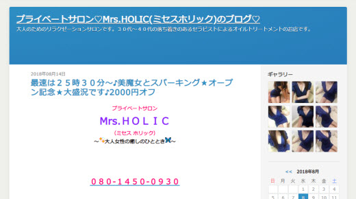 Mrs.HOLIC ミセスホリック