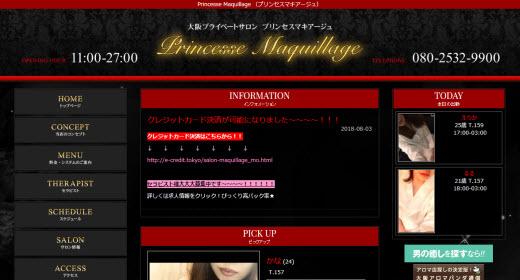 プリンセスマキアージュ