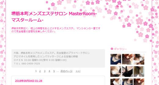 Master Room マスタールーム