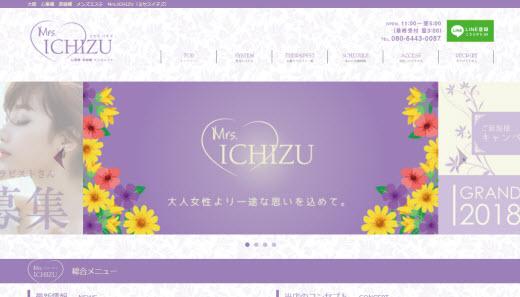Mrs. ICHIZU ミセスイチズ
