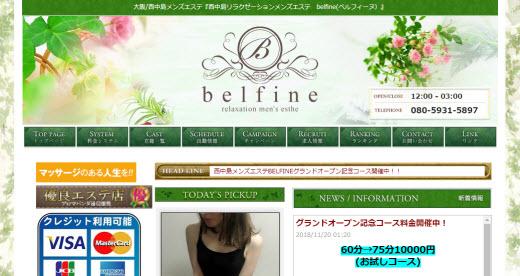 belfine ベルフィーヌ
