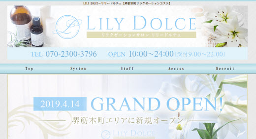 LILY DOLCE リリードルチェ