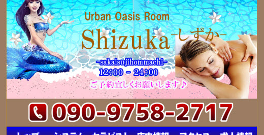 Shizuka しずか