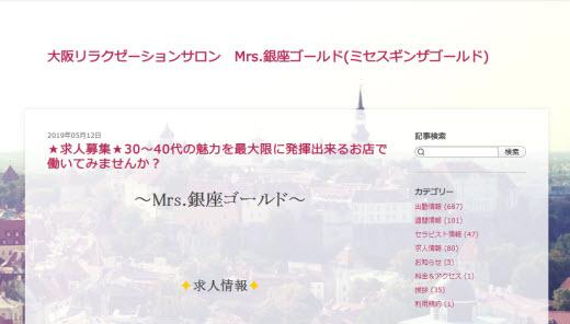 Mrs.銀座ゴールド
