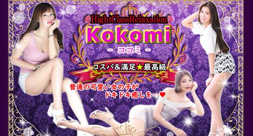 kokomi ココミ