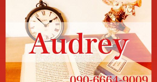 AUDREY オードリー