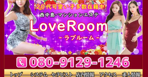 Love Room ラブルーム