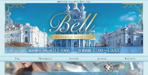 Bell ベル