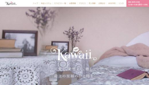 Kawaii カワイイ