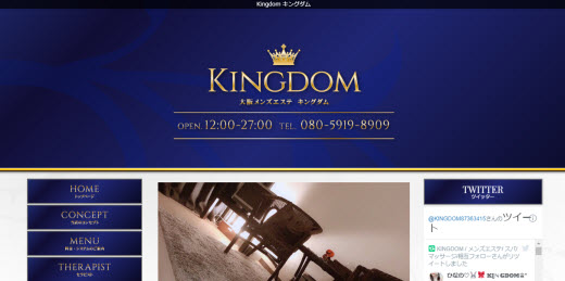 KINGDOM キングダム