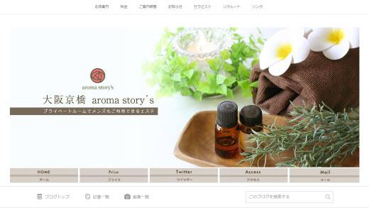 aroma story's アロマストーリーズ