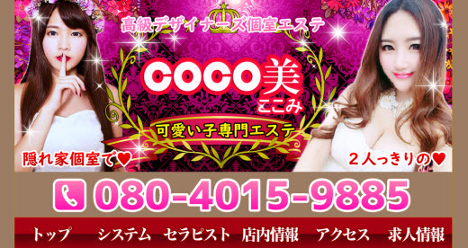 COCO美