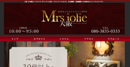 Mrs. Jolie ミセスジョリエ