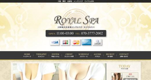 Royal Spa ロイヤルスパ