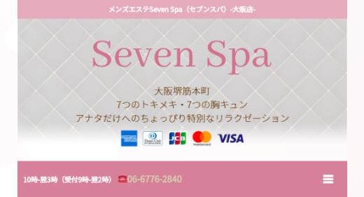 Seven Spa セブンスパ