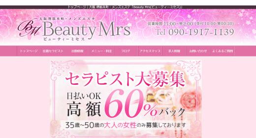 Beauty Mrs ビューティーミセス