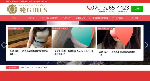癒GIRL