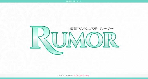 RUMOR ルーマー