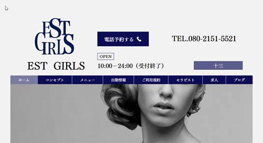 Est Girls エストガールズ