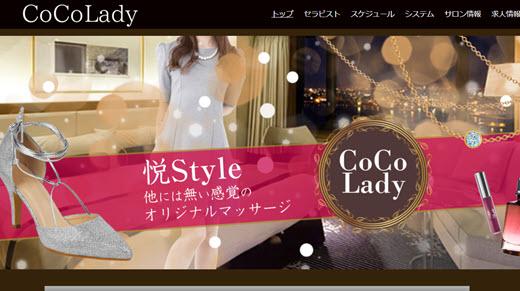CoCo Lady ココレディー