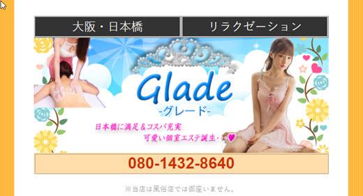 Glade グレード