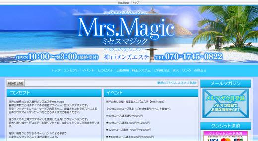 Mrs. Magic ミセスマジック