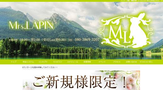 Mrs.LAPIN ミセス・ラパン