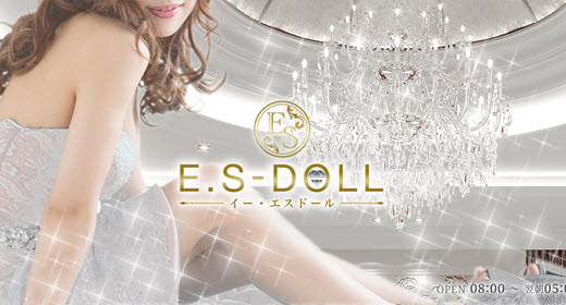 E.S-DOLL イーエスドール