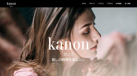 kanon カノン